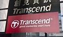 Hardware.Info Taiwan Tour 2016: Transcend trekt zich langzaam terug uit China