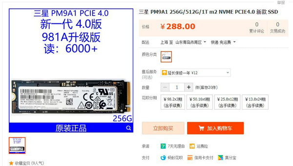 De Taobao listing van de Samsung PM9A1