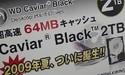 Caviar Black 2TB harde schijf met 64MB cache