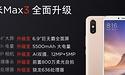 Vermoedelijke specificatielijst mid-range Xiaomi Mi Max 3 op straat