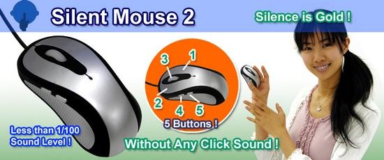 thanko_silent_mouse_2_550